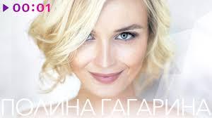 ПОЛИНА ГАГАРИНА - Лучшие песни - YouTube