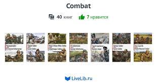 Серия <b>книг</b> «Combat» — 40 <b>книг</b>