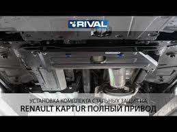 Установка комплекта стальных <b>защит</b> на Renault Duster, полный ...
