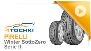 Зимняя <b>шина Pirelli Winter SottoZero</b> 2 - 4 точки. Шины и диски ...