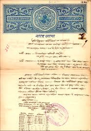 stamp paper myanmar defintition of stamp paper at shwebook stamped paper and hundis edit
