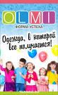 английский для детей раннее обучениепрезентации для введения ипервичного закрепления материала