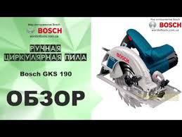 <b>Циркулярная пила Bosch</b> GKS 190 - YouTube
