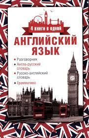 Английский язык. <b>Разговорник</b>. Англо-русский <b>словарь</b>. Русско ...