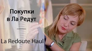 Покупки в Ла Редут + Примерка <b>La Redoute</b> Haul - YouTube