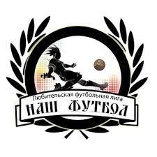 "Турниры от ЛФЛ ""<b>Наш</b> Футбол"" | ВКонтакте"