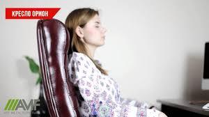 Офисное <b>кресло</b> Орион. Обзор <b>кресел</b> от amf.com.ua - YouTube