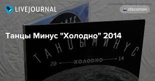 "<b>Танцы Минус</b> ""<b>Холодно</b>"" 2014: discoman — LiveJournal"