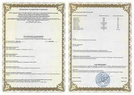 Сертификаты Аква-Колор