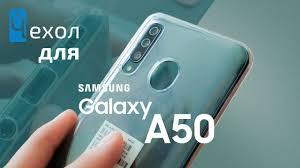 Силиконовый <b>чехол</b> для <b>Samsung Galaxy</b> A50 <b>Skinbox</b> Slim ...