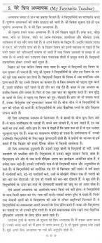 essay on hindi language