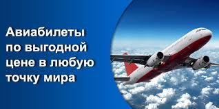 Картинки по запросу перелет самолет на юг