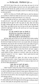 essay on terrorism web design letter templates it project manager on terrorism essay in hindi language