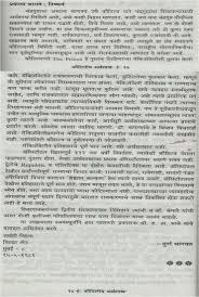 essay on my mother my mother essay in marathi the x4 extender my motheressay in