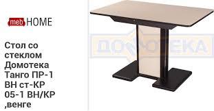 <b>Стол</b> со стеклом <b>Домотека Танго ПР</b>-1 ВН ст-КР 05-1 ВН/КР ,венге
