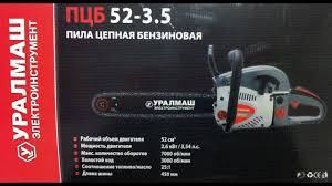 Обзор <b>бензопилы</b> Уралмаш <b>ПЦБ</b> 52-3.5 - YouTube