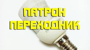 <b>Патрон переходник</b> Е14 на <b>Е27</b> - YouTube