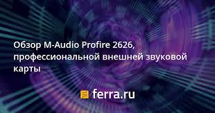 Обзор <b>M</b>-<b>Audio</b> Profire 2626, профессиональной внешней ...