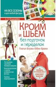 """Книга: """"<b>Кроим</b> и шьем без подгонок и переделок. Платья, блузки ..."""