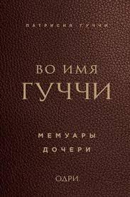 "Книга ""Во <b>имя Гуччи</b>. Мемуары дочери"" <b>Гуччи П</b> - купить книгу в ..."