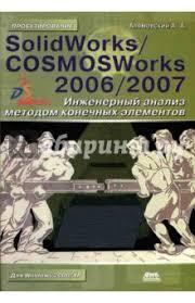 а алямовский solidworks cosmosworks 2006 2007 инженерный анализ методом конечных элементов