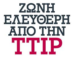 Αποτέλεσμα εικόνας για free zone ttip
