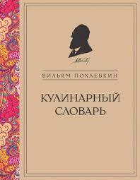 <b>Кулинарный словарь Похлёбкин</b> Вильям Васильевич   Буквоед ...
