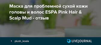 Маска для проблемной сухой <b>кожи головы</b> и волос ESPA Pink ...