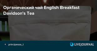 <b>Органический чай English Breakfast</b> Davidson's Tea: principessa_t ...