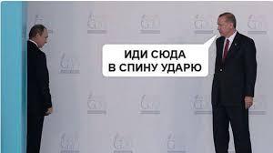 """Эрдоган хочет встретиться с Путиным после очередного инцидента с Су-34: """"Россию ожидают последствия"""" - Цензор.НЕТ 3152"""