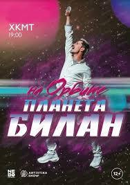 <b>Дима</b> Билан (ПЕРЕНОС) в Хабаровске 13 апреля 2021 в ...