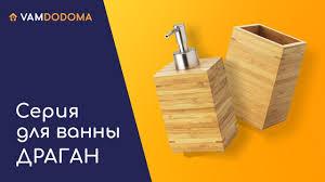 <b>Набор ДРАГАН</b> для ванной комнаты из <b>ИКЕА</b> - YouTube