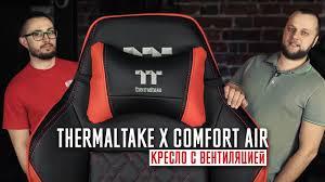 <b>Кресло</b> с вентиляцией <b>Thermaltake X</b> Comfort Air (антипригарное ...