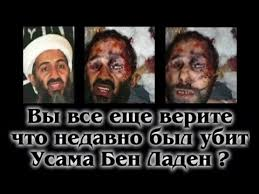 Картинки по запросу фото Усама бин Ладен