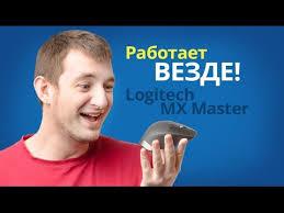 Обзор <b>мышки Logitech MX</b> Master — точный инструмент для ...