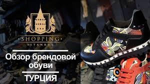 Обзор брендовой обуви в Турции (Лалели/Мертер/Османбей ...