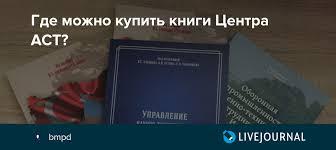 Где можно купить <b>книги</b> Центра <b>АСТ</b>?: bmpd — LiveJournal
