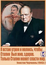 Картинки по запросу Черчилль и сталин