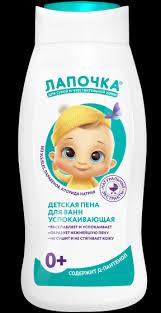 Детская пена для купания, <b>пена для ванны</b> для <b>детей</b> 0+ «Лапочка