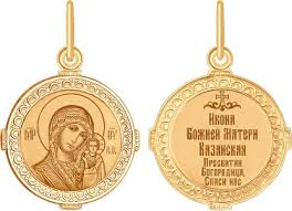Золотая иконка <b>SOKOLOV</b> 101044_s с эмалью — купить в AllTime ...