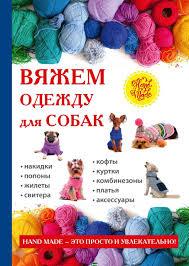 <b>Каминская Елена Анатольевна Вяжем</b> одежду для собак, цена ...