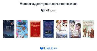 Новогодне-рождественское — 48 книг