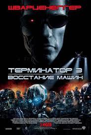 <b>Терминатор 3</b>: <b>Восстание машин</b> — Википедия
