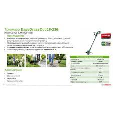 <b>Триммер аккумуляторный</b> Bosch EasyGrassCut <b>18</b>-230 <b>18</b> В в ...