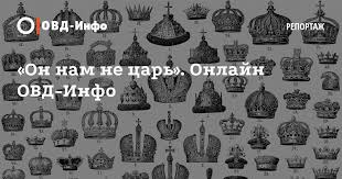 «<b>Он</b> нам не <b>царь</b>». <b>Онлайн</b> ОВД-Инфо   ОВД-Инфо