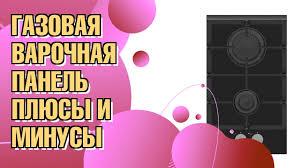 Обзор: <b>Газовая варочная панель Korting</b> HG 697 CTX - YouTube