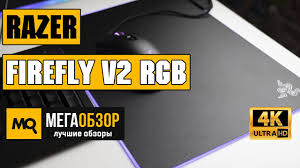 <b>Razer Firefly v2</b> RGB обзор <b>коврика</b> для мышки - YouTube