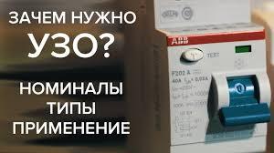 <b>устройство защитного отключения</b>. Зачем нужно <b>УЗО</b>, как ...