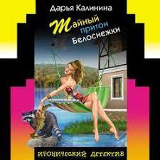 Книга <b>Тайный притон</b> Белоснежки <b>Дарья Калинина</b> купить от 117 ...