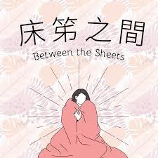 床笫之間 | Between the Sheets